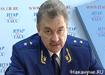 Юрий Пономарев прокурор Свердловской области Фото: Накануне.RU