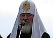 патриарх московский и всея руси кирилл Фото: Накануне.ru