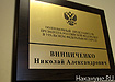 табличка уральский полпред Николай Винниченко|Фото: Накануне.RU
