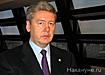 собянин сергей семенович заместитель председателя правительства рф|Фото: Накануне.ru