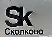иннопром-2011 сколково логотип|Фото: Накануне.RU