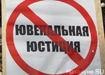 Протест против ювенальной юстиции|Фото: Накануне.RU