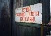военный городок Подмосковья|Фото: