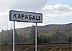 карабаш дорожный указатель|Фото: Накануне.ru