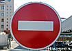 дорожный знак стоп кирпич|Фото: Накануне.ru