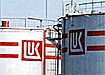 нефтехранилище цистерна лукойл|Фото: www.lukoil.ru