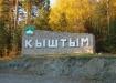 Кыштым указатель|Фото:74.mvd.ru