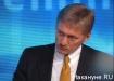 песков дмитрий сергеевич пресс-секретарь президента рф|Фото: Накануне.ru
