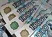 деньги рубль купюра 1000|Фото: Накануне.ru