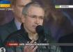 "Ходорковский, майдан|Фото: Кадр украинского ""Пятого канала"" с YouTube"