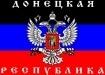 днр, донбасс, флаг|Фото: