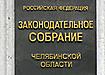 челябинск законодательное собрание челябинской области табичка|Фото: Накануне.ru