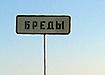 бреды дорожный указатель|Фото: Накануне.ru