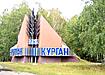 курган стела(2005) Фото: Фото: Накануне.ru