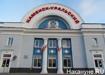 Каменск-Уральский, вокзал (2015) | Фото: Накануне.RU