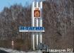 нижний тагил стела дзержинский район (2016) | Фото: Накануне.ru