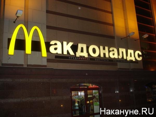 McDonald's|Фото:Накануне.RU
