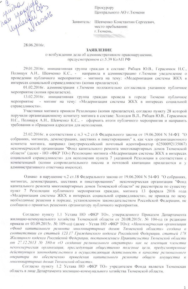 Заявление в прокуратуру, Константин Шевченко|Фото: Константин Шевченко
