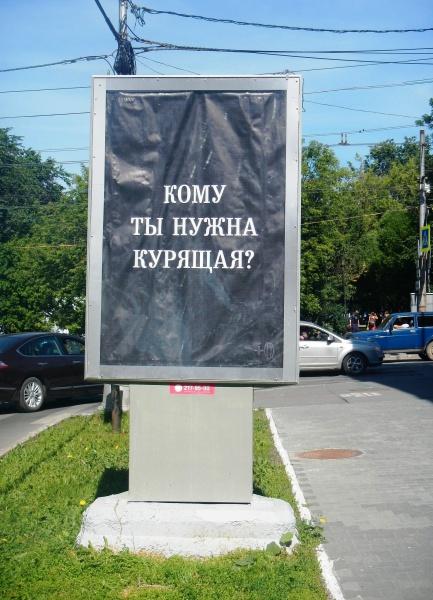 реклама пермь курение|Фото: уфас по пермскому краю