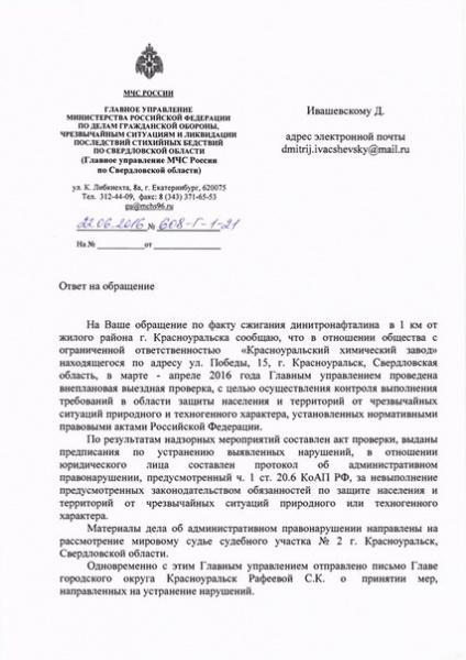 ответ МЧС по химзаводу, КХЗ|Фото:http://vk.com/typicalkrasnouralsk