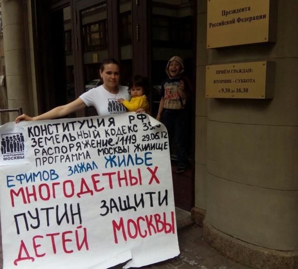 очередники Москвы, бессрочная голодовка, ЕР, жилье|Фото:https://vk.com/ocheredniki