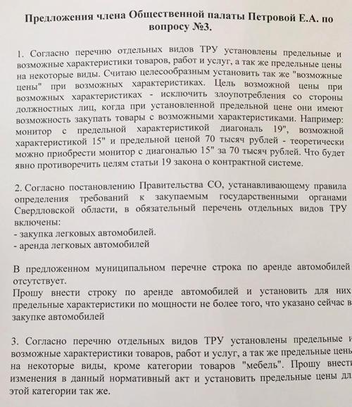 ОП чиновники роскошь|Фото: facebook.com