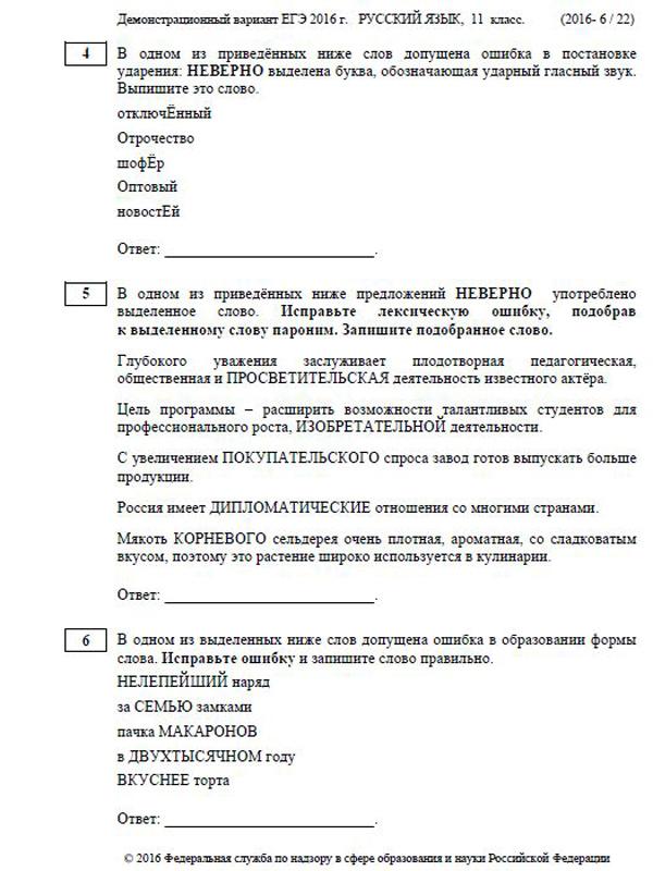 егэ по русскому языку Фото: