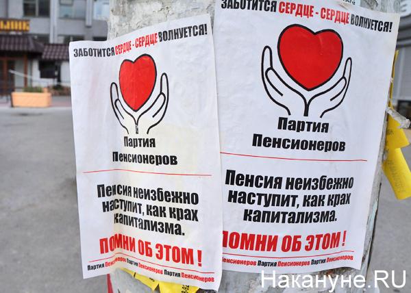 выборы 2016, агитация, Партия Пенсионеров|Фото: Накануне.RU
