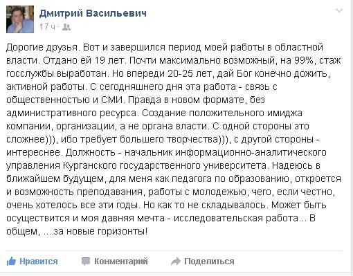 страница Дмитрия Серова Фото:facebook.com