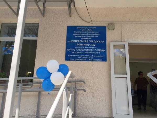 больница, табличка|Фото: Департамент информационной политики губернатора
