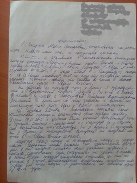 Мария Гагарина, объяснительная|Фото:https://new.vk.com/club124527539
