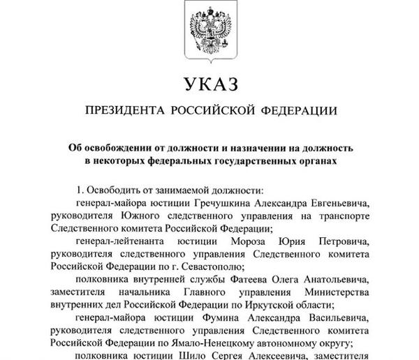 Указ об увольнении главы СК Ямала|Фото: publication.pravo.gov.ru