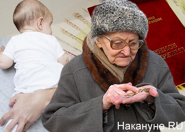 коллаж, пенсии, новорожденный, дети, ребенок, пенсионер, деньги, старик, бабушка, пенсионная система(2016)|Фото: Накануне.RU