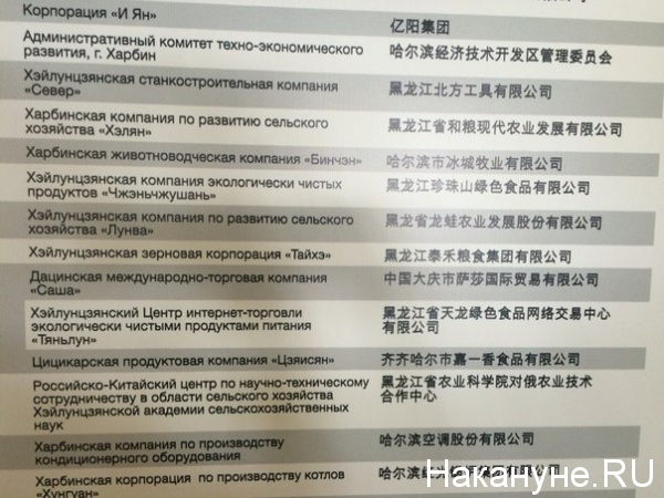 Иннопром Экспо|Фото: Накануне.RU
