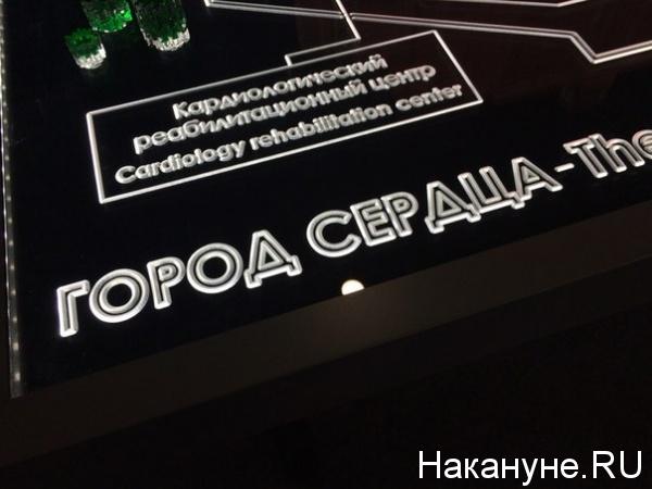 Иннопром выставка стенд уральского института кардиологии|Фото: Накануне.RU