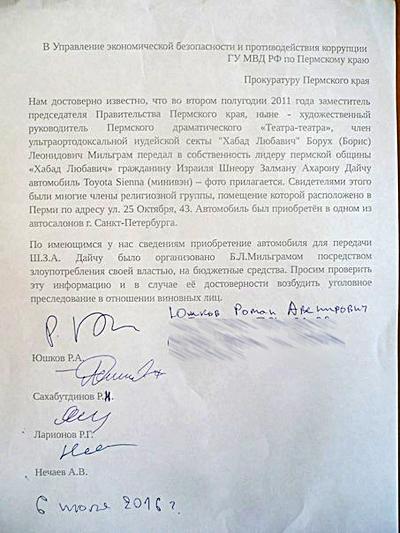 Заявление, Хабад Любавич, Пермский край|Фото: Роман Юшков