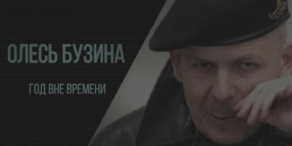 Олесь Бузина|Фото:buzina.org