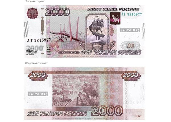 образец купюры 200 (или) 2000 рублей|Фото: