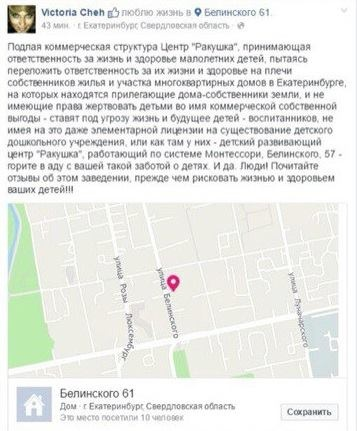 """Ракушка"", ТСЖ ""Адмирал""|Фото:https://www.facebook.com/zergulio"
