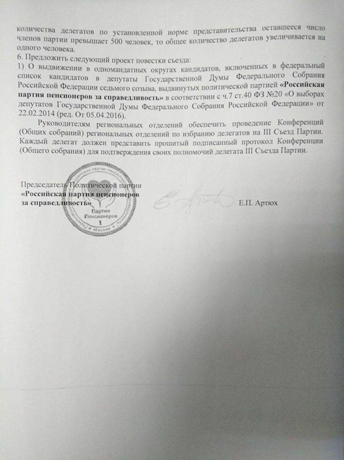 Евгений Артюх, партия пенсионера, решение о созыве съезда|Фото: