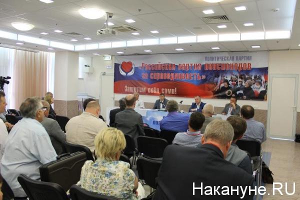партия пенсионеров, РППС|Фото: Накануне.RU