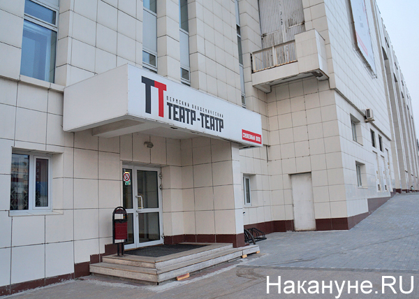 Театр-Театр, Пермь|Фото: Накануне.RU