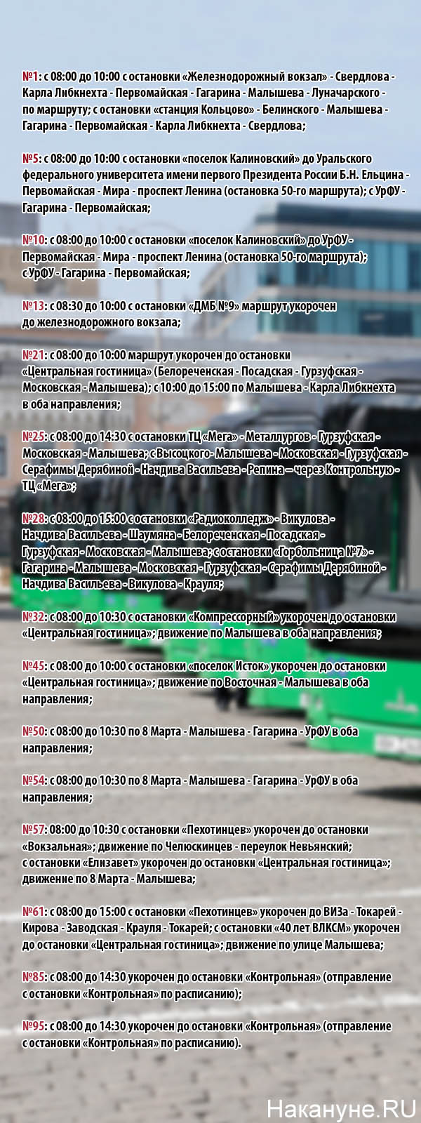 автобусы, изменения маршрутов|Фото: Накануне.RU