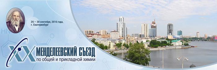 mendeleev2016.uran.ru Фото: ХХ Менделеевский съезд