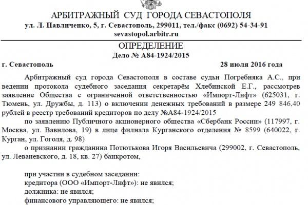 постановление суда|Фото:Арбитражный суд Симферополя
