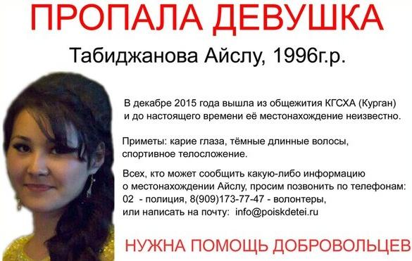 девушка, пропала, поиск, Курган, Айслу Табиджанова Фото:Накануне.RU