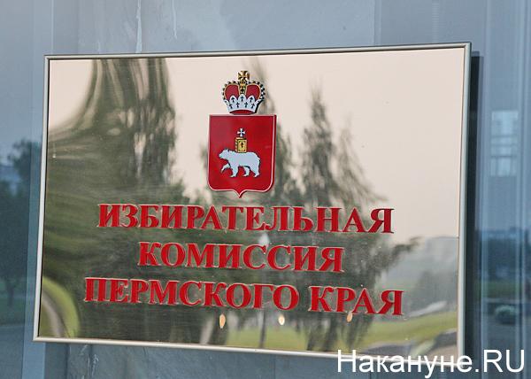 избирательная комиссия Пермского края, избирком, Пермский край|Фото: Накануне.RU