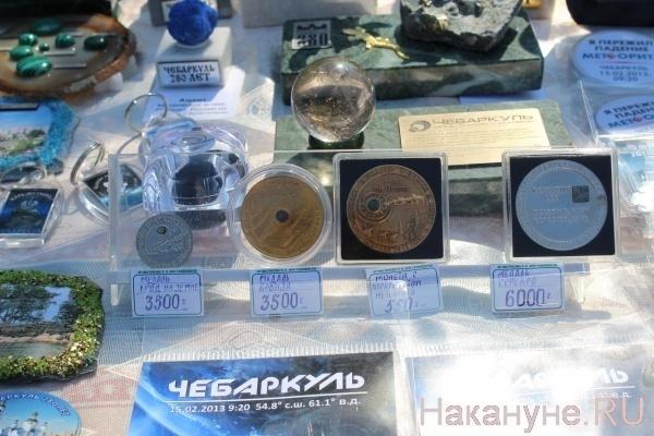 Чебаркуль, метеорит, монеты с метеоритом,|Фото: Накануне.RU,
