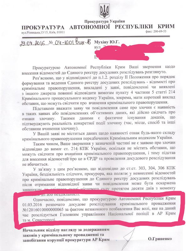 Юрий Мухин, прокуратура Украины|Фото: