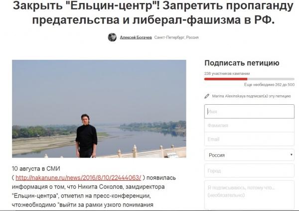 петиция, закрытие Ельцин-центра|Фото: Накануне.RU